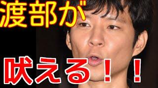 【渡部 建】アンジャッシュ渡部 報道陣に激怒www ☆チャンネル登録お...