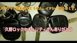 メシウマと言われてとうぜん。イッシー鍵をなくす。久野ロックセキュリティさんありがとう
