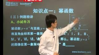 高考数学精品课程第3讲 幂函数