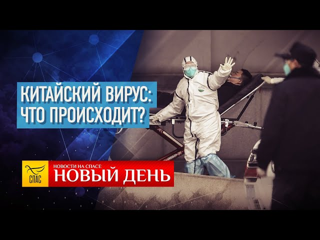КИТАЙСКИЙ ВИРУС — АГЕНТ ГИТЛЕРА — ЧТО ПРОИСХОДИТ В СЕРБИИ? — ЛУЧШЕЕ В ИНТЕРНЕТЕ
