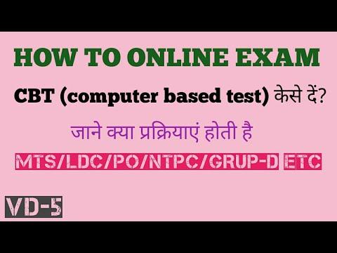 HOW TO ONLINE EXAM || CBT(COMPUTER BASED TEST) केसे दें