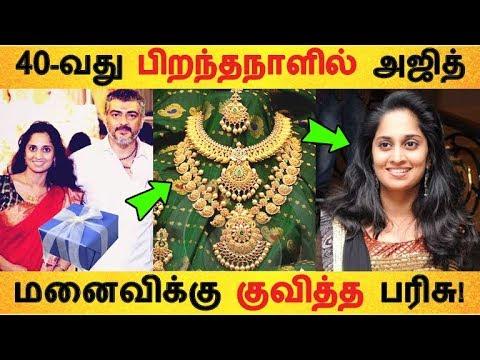 40-வது பிறந்தநாளில் அஜித் மனைவிக்கு குவித்த பரிசு! | Tamil Cinema News | Kollywood Latest