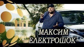 MAKSIM - ELEKTROSHOK / МАКСИМ - ЕЛЕКТРОШОК