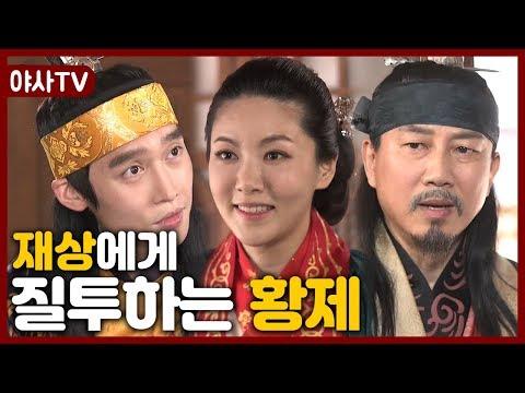 [夜史야사TV] 재상에게 열등감을 느끼는 황제, 결국 그의 가족까지 건드리다! | 천일야사