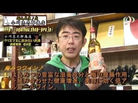 お酒の種類がとにかく豊富! 小川忠太郎商店(秋田県湯沢市) - YouTube
