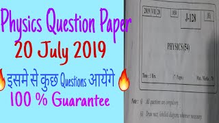 July 2019 Physics Questions Paper Very Important for Hsc 2020
