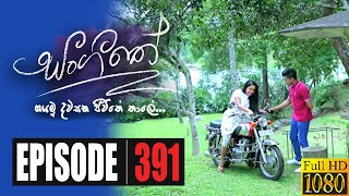 Sangeethe | Episode 391 20th October 2020 Thumbnail