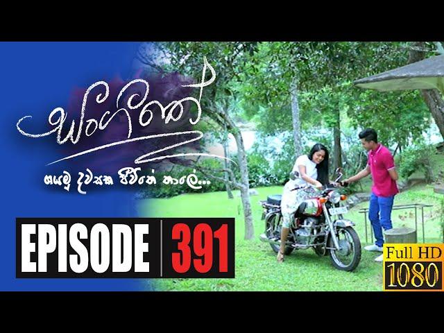 Sangeethe   Episode 391 20th October 2020