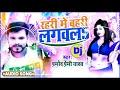 Gambar cover Pramod Premi Yadav New Holi Song 2020   Rahari Me Bahari Lagawala Dj Song 2020   New Holi Toing Mix7