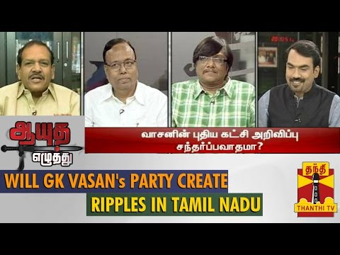 "Ayutha Ezhuthu : ""Will G.K.Vasan's Party Create Ripples in TN Political Forum?"" (3/11/2014)"