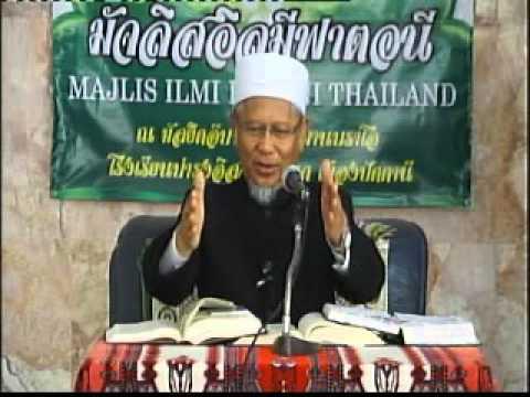 มัจลิสอิลมีย์บราโอ โรงเรียนบำรุงอิสลาม ปัตตานี โดย Dr.Ismail Lutfi Japakiya 23 เม.ย. 59 ช่วงสอง