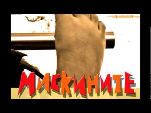 (Miskinite) Мискините - За поезията, любовта и още нещо...