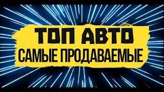видео Топ 10 надежных марок автомобилей.Витебск,Беларусь 2015 ✔