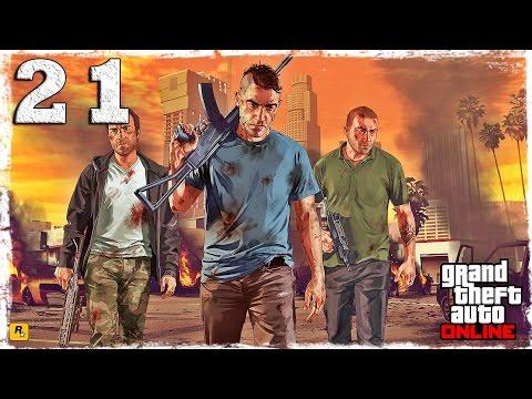Смотреть прохождение игры [PS4 COOP] GTA ONLINE. #21: Разборка на кладбище.