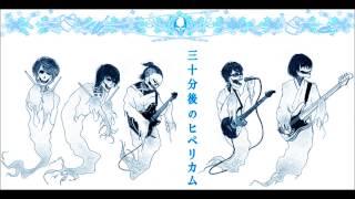 説明 30分後のヒペリカムというバンドのオリジナル曲です。 http://ameb...
