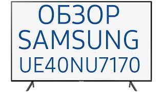 Обзор телевизора Samsung UE40NU7170U (UE40NU7170UXRU, UE40NU7170UXUA) 4K UHD, HDR, SmartTV
