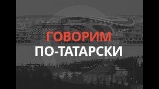 Говорим по-татарски: «Тюрьма» –