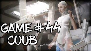 Game Coub #44 | Кубы со дна | Самые унылые приколы...
