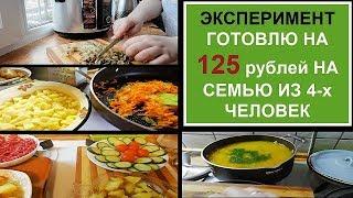 НЕдорого и ВКУСНО//ЭКОНОМНОЕ меню//Готовлю на 2 дня для СЕМЬИ из 4 человек//Рецепты бюджетных блюд
