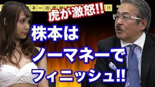 【マネーの虎】岩井社長が登場!! vol.130