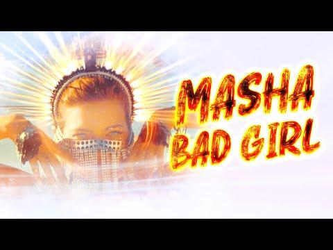 Мария Качанова - Bad Girl