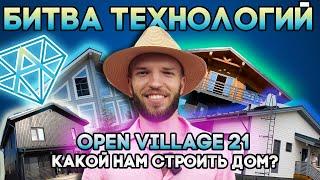 СДК Алмаз На Open Village 2021 | Обзор Выставки Домов в Москве