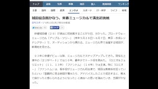 城田優念願かなう、来春ミュージカルで演出初挑戦 日刊スポーツ 8月10日...