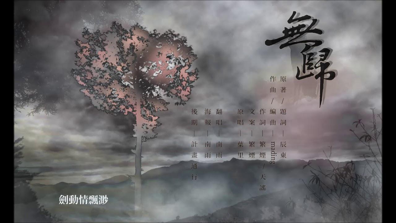 """【南雨】無歸 翻唱(東方玄幻小說""""完美世界""""主題曲) - YouTube"""