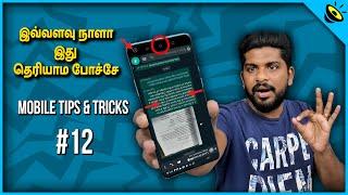 இவ்வளவு நாளா இது  தெரியாம போச்சே Mobile Tips & Tricks #12 in Tamil