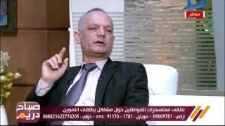 صباح دريم| مدير الرقابة والتوزيع بالتموين يوضح تفاصيل تنقية البطاقات التموينية