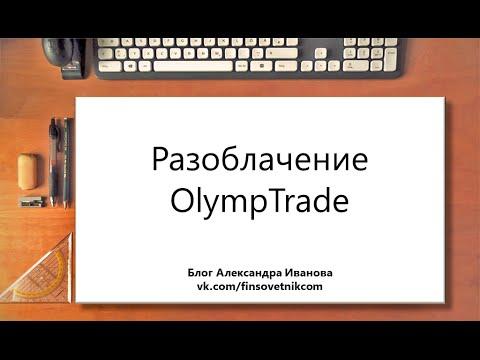 Разоблачение OlympTrade