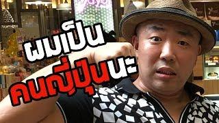 ผมชื่อ อัปปาเระ โคอิซุมิ (APK) เป็นนักแสดงตลก มาจากญี่ปุ่น มาอยู่ใน...