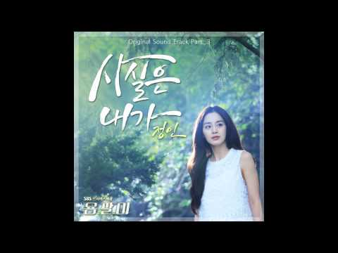 Jung In (정인) - Actually I (사실은 내가) [Yong Pal / 용팔이 OST Part.3]
