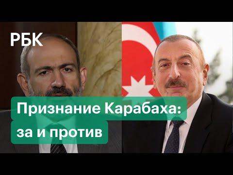 Алиев VS Пашинян: чем обернется признание независимости Нагорного Карабаха