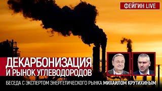 Декарбонизация и рынок углеводородов. Беседа с Михаилом Крутихиным