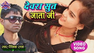 Gambar cover Penjik Raja का लोकगीत 2019 ~देवरा सुत जाता जी ~ Dewara Sut Jata Ji ~ New Bhojpuri Lokgeet Video Song