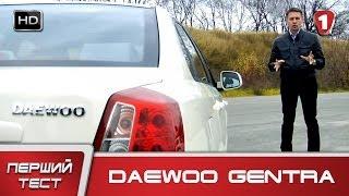 """Перший тест"" в HD.  Daewoo Gentra 2014."