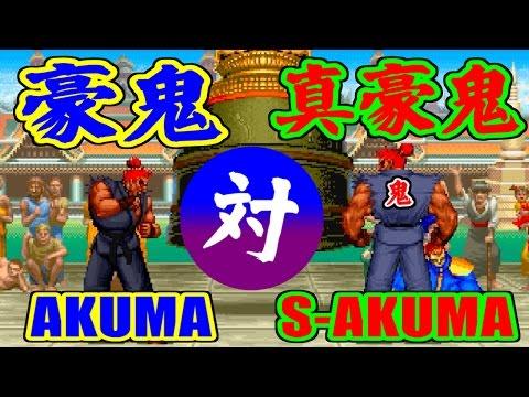 [SS版] Akuma vs Super-Akuma - SUPER STREET FIGHTER II Turbo