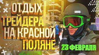 Отдых трейдера на Красной поляне на 23 февраля