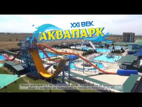 Аквапарк 21 ВЕК - Волжский. Сентябрь