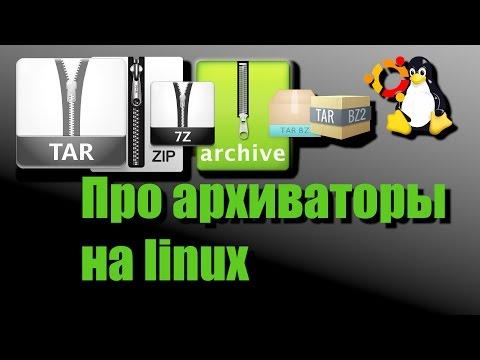 Почти всё про архиваторы в linux. tar, bzip2, lzop, zip, 7z и другие.