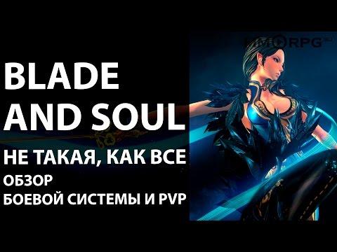 Blade and Soul. Не такая, как все. Обзор боевой системы и PvP