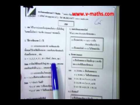 เซต คณิตศาสตร์ ม.4 ตอนที่ 1