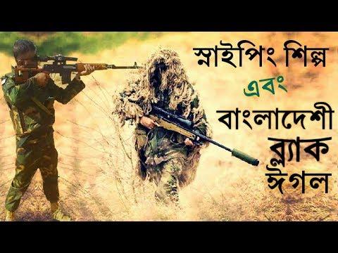 স্নাইপিং শিল্প ও বাংলাদেশ সেনাবাহীনির স্নাইপিং ফোর্স-ব্ল্যাক ঈগল। Bangladesh Army sniper Black Eagle