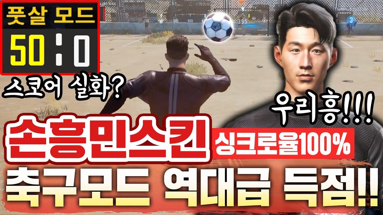 (배그업뎃) 『손흥민 선수』로 축구모드 50킬 50골 하드캐리해보기
