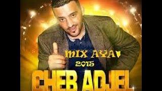 Cheb Adjel 2015-Echrab Erochi