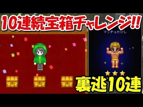 【青鬼オンライン】10連続裏ステージ宝箱チャレンジでマッチョたけしを狙う!!