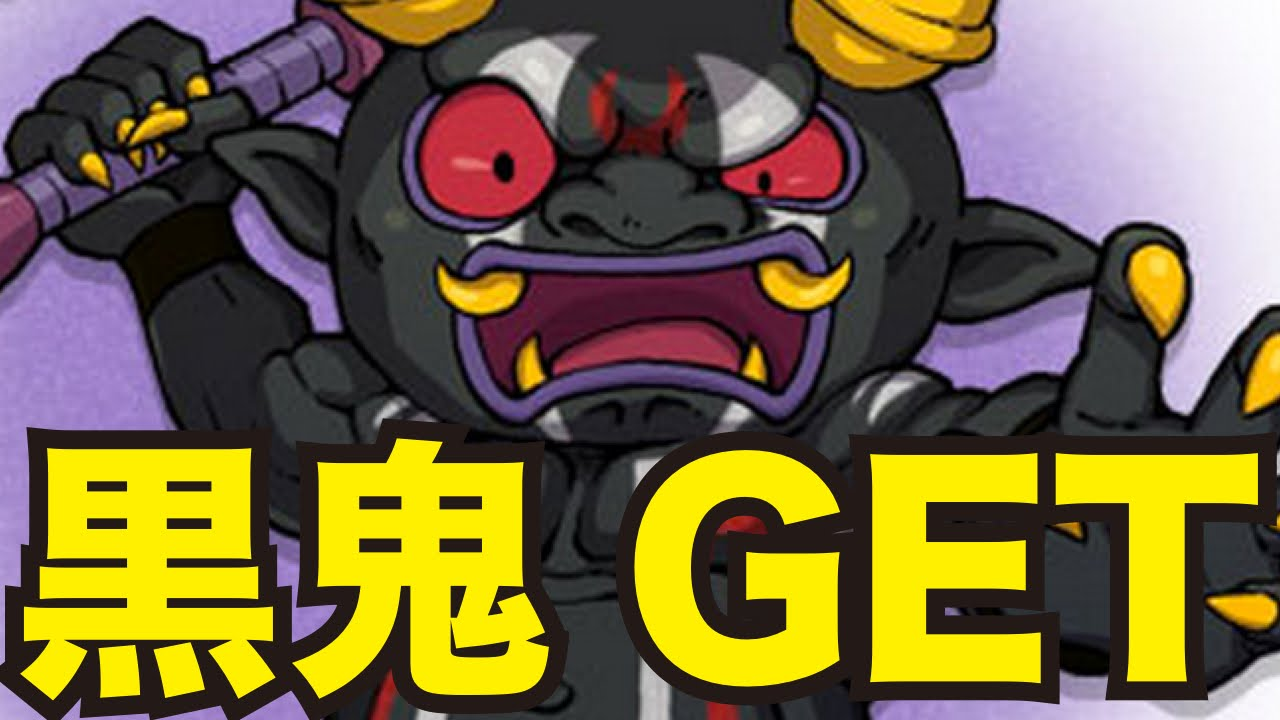 妖怪ウォッチ2真打8最強の妖怪黒鬼の入手方法能力が判明黒鬼
