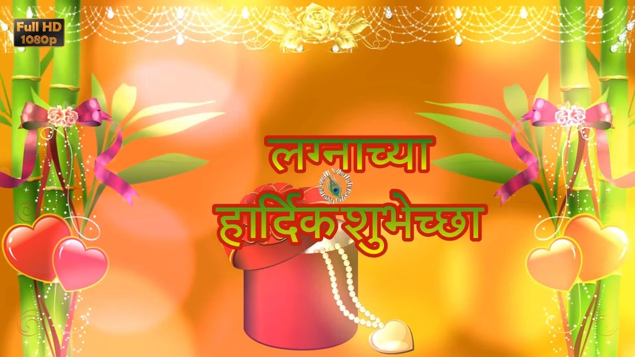 Happy married life wishes sms in marathi happy married life wishes happy wedding wishes in marathi marriage greetings marathi quotes whatsapp video download kristyandbryce Gallery
