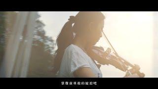 新版 | 2013中原大學102級畢業歌曲《曙光》
